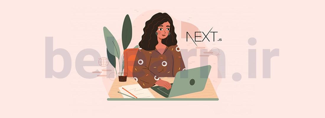 فریمورک Next.js | بی لرن