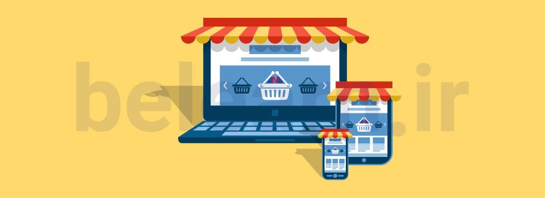 لتفرم برتر طراحی سایت فروشگاهی | بی لرن