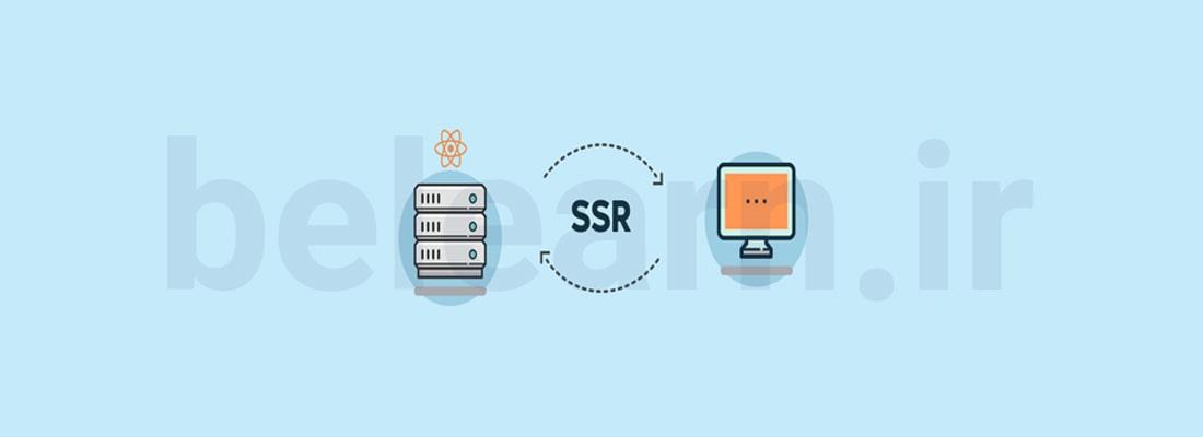 Server side rendering چیست؟ | بی لرن