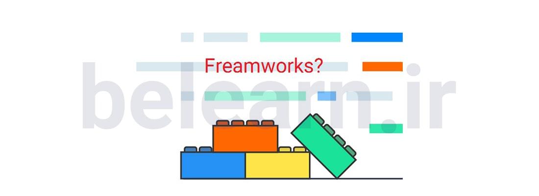 فریمورک چیست؟ | بی لرن